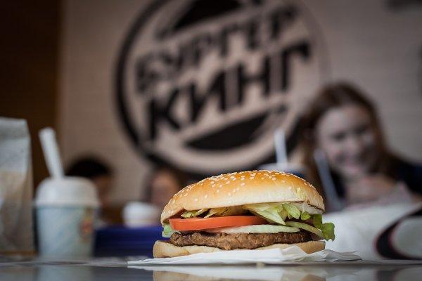 Роскомнадзор просит Burger King объяснить публикацию с кражей персональных данных