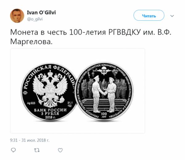 Центробанк выпустил памятную монету в честь 100-летия рязанского училища ВДВ