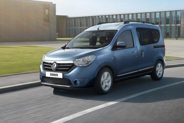 Фургон Renault Dokker подорожал в России на 30 000 - 35 000 рублей
