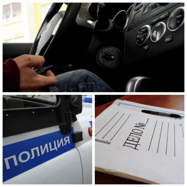 Житель Тобольска угнал машину с 1,5 тысячами долларов и пропил их