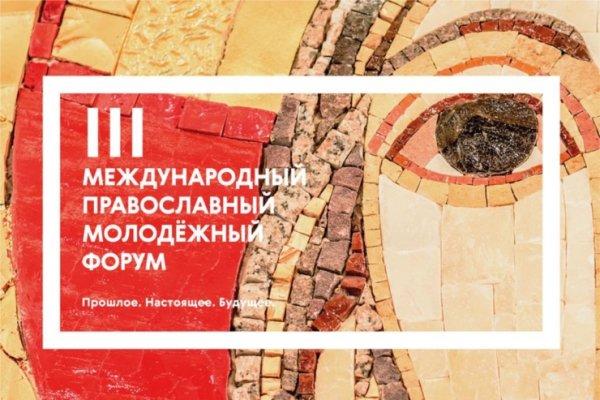 На III Православном молодежном форуме в Москве выступят звезды бокса и кикбоксинга