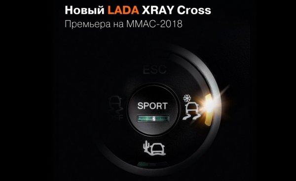 «АвтоВАЗ» дразнит тизером LADA XRay Cross перед Московским автосалоном