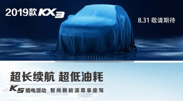 KIA привезет на автосалон в Чэнду новый кроссовер KIA KX3