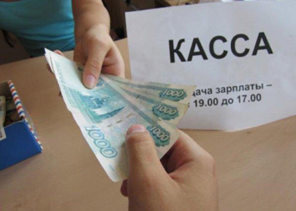 В России ожидают резкое повышение зарплат