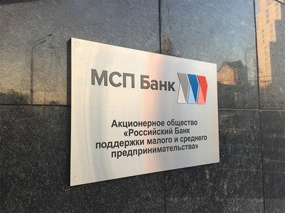 Уникальную систему онлайн-кредитования предпринимателей представил МСП Банк