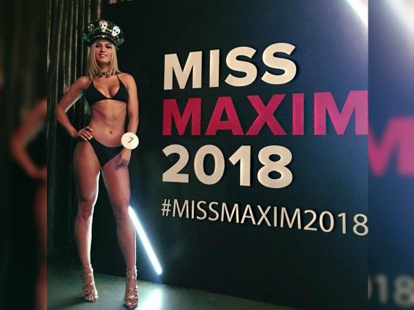 Девушка из Магнитогорска стала первой вице-мисс в конкурсе Maxim