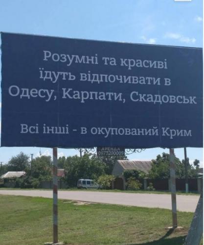 Украинцы не оценили слова об умных и красивых, которые не едут отдыхать в Крым