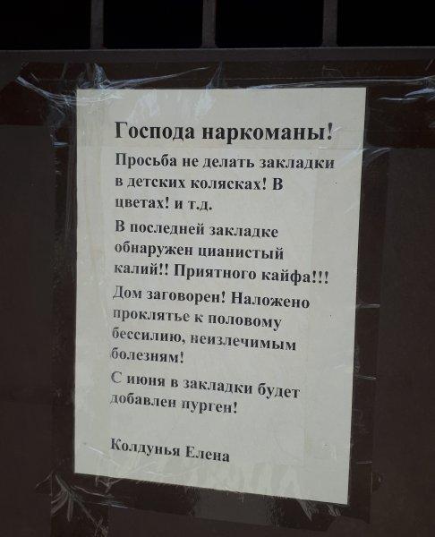 Колдунья из Ростова прогоняет наркоманов проклятиями и пургеном