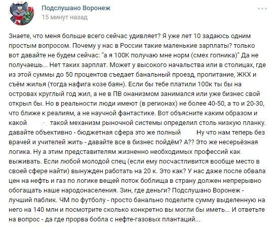 Воронежцы рассекретили, сколько им платят на работе