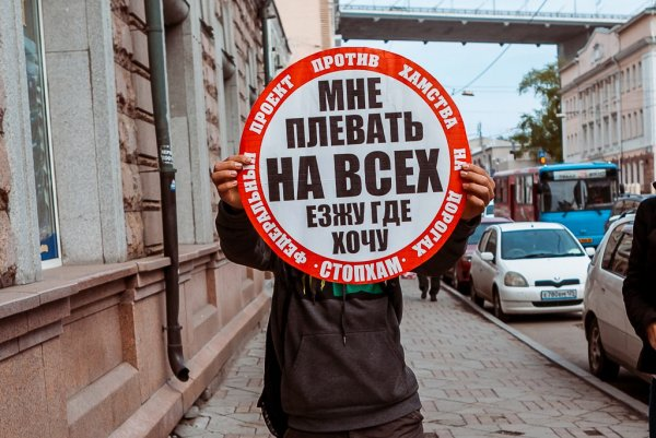 «СтопХаму» стоп: Мосгорсуд ликвидировал общественное движение