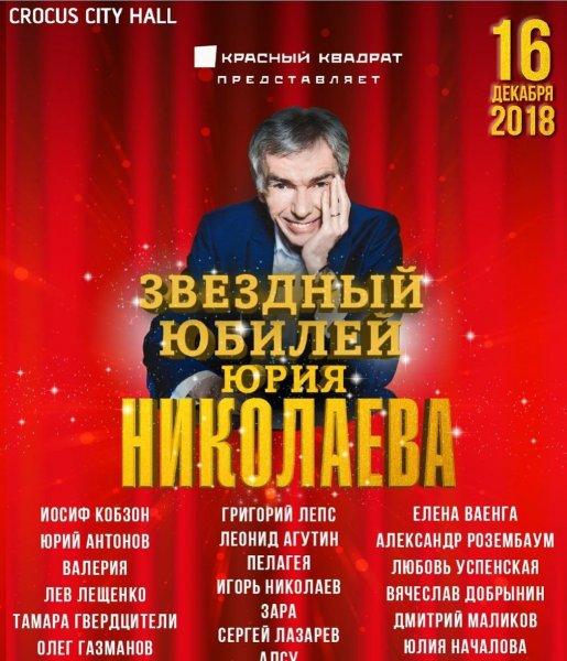 Покойного Кобзона вписали в афишу бенефиса Юрия Николаева