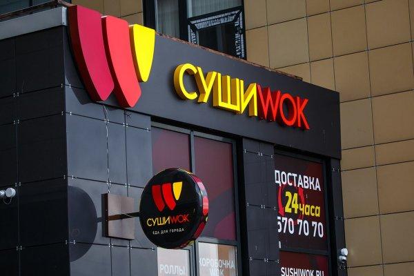 Роспотребнадзор временно закрыл 63 кафе «Суши WOK» в Москве