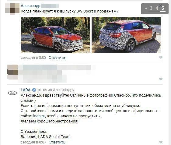 «Спорта не будет»: Разработка LADA Vesta SW Sport может быть фэйком