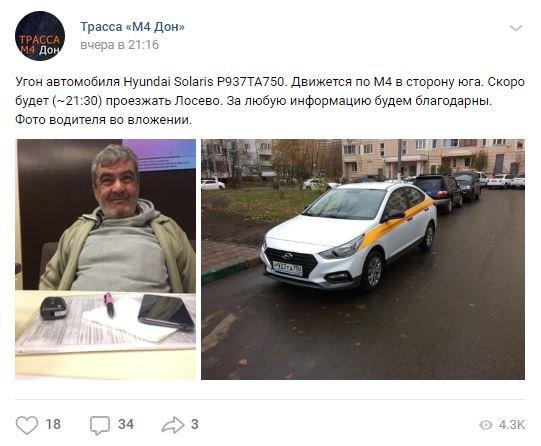 «Сбежит в ЛНР»: Водители с М4 «Дон» решили поймать угонщика без помощи полиции