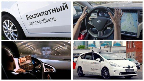 В России беспилотные авто получат знак «Автономное вождение»