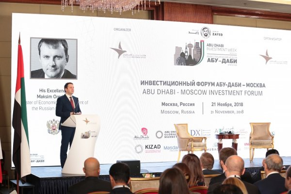 The Abu Dhabi Investment Office организовал международную встречу инвесторов в Москве